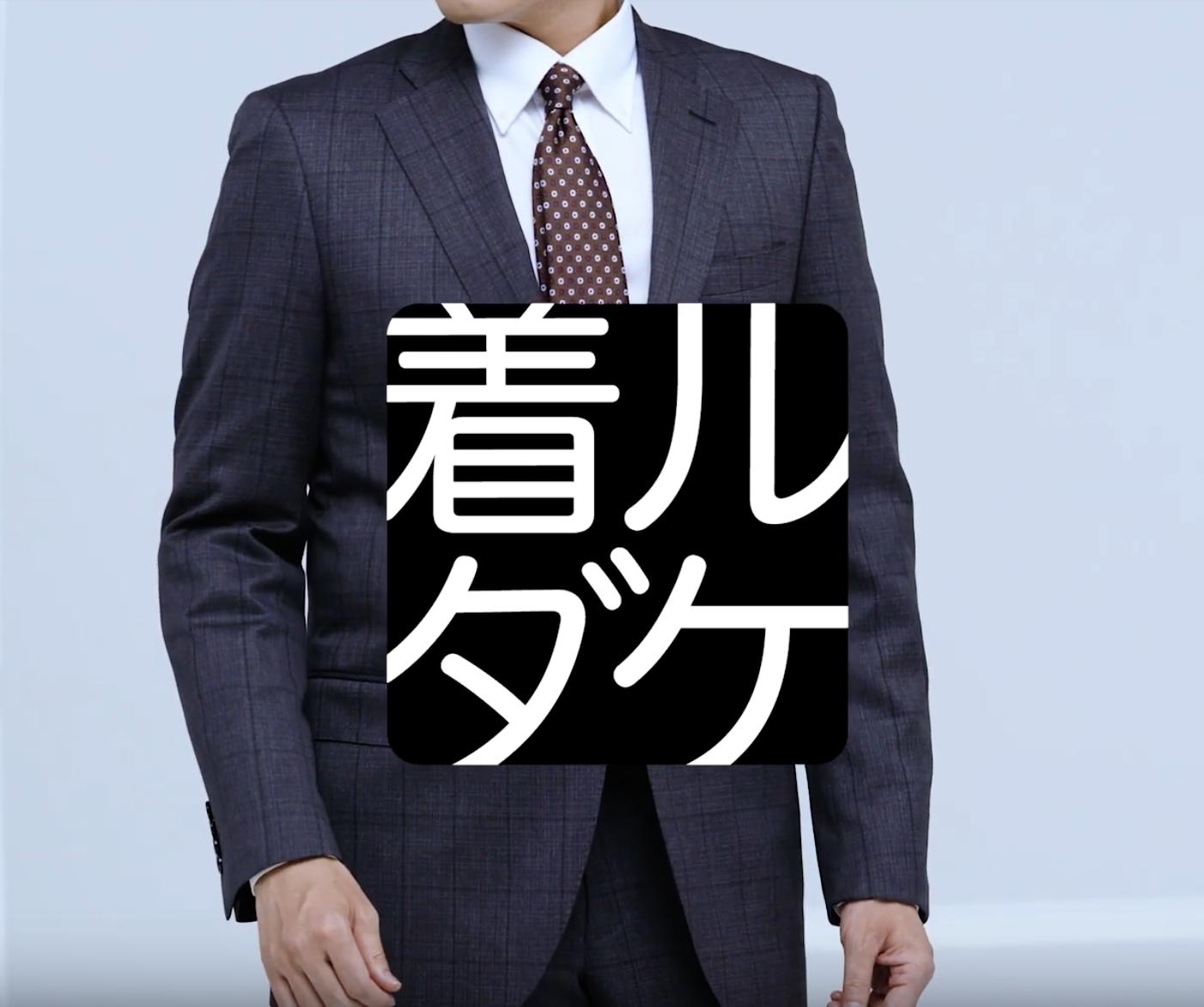 レナウン 着ルダケ 2018プロモーション MOVIE