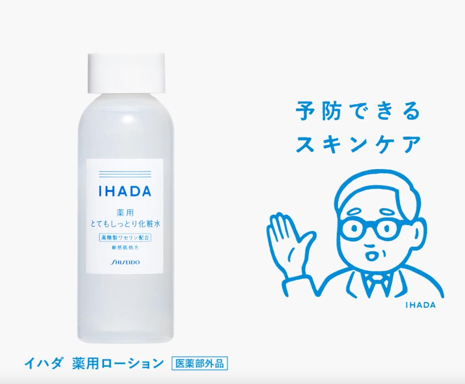 資生堂 IHADA テレビCM プロダクト写真