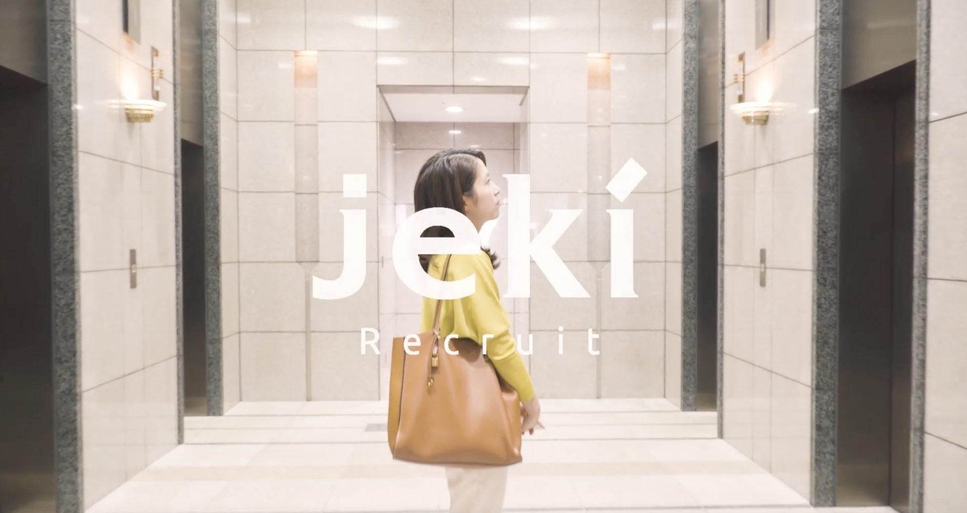 株式会社ジェイアール東日本企画 Recruit2020 会社説明動画 撮影&編集