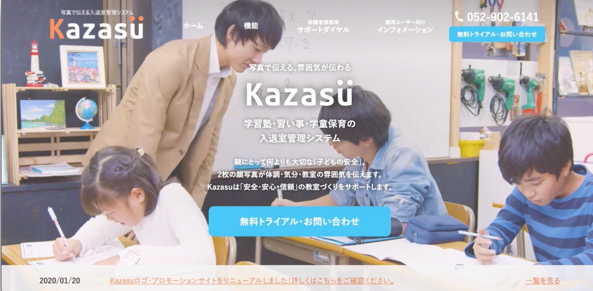 株式会社 学書 Kazasu プロモーションサイト 映像&写真