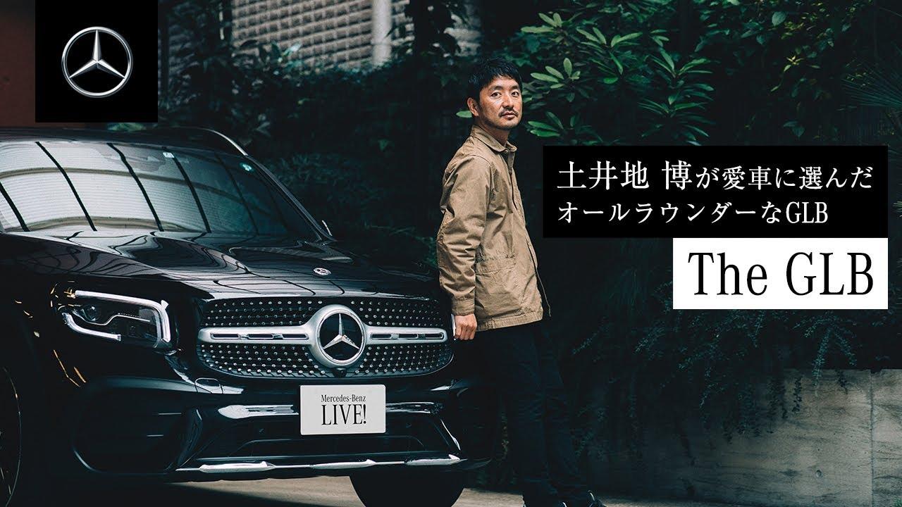 Mercedes-Benz 土井地博×GLB 撮影&編集